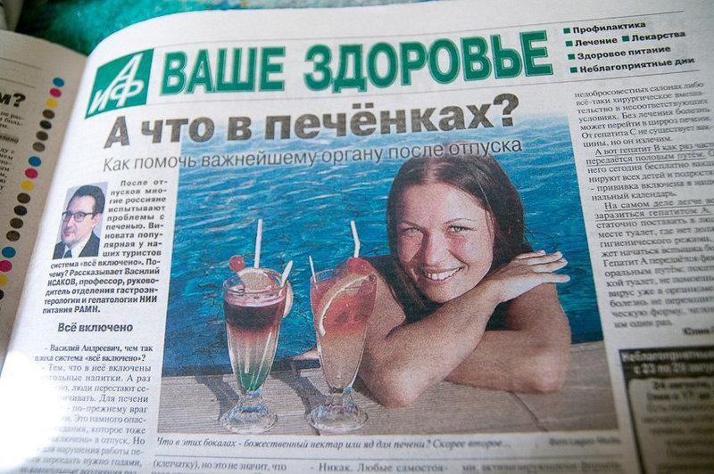 Екатеринбург знакомства газеты объявления
