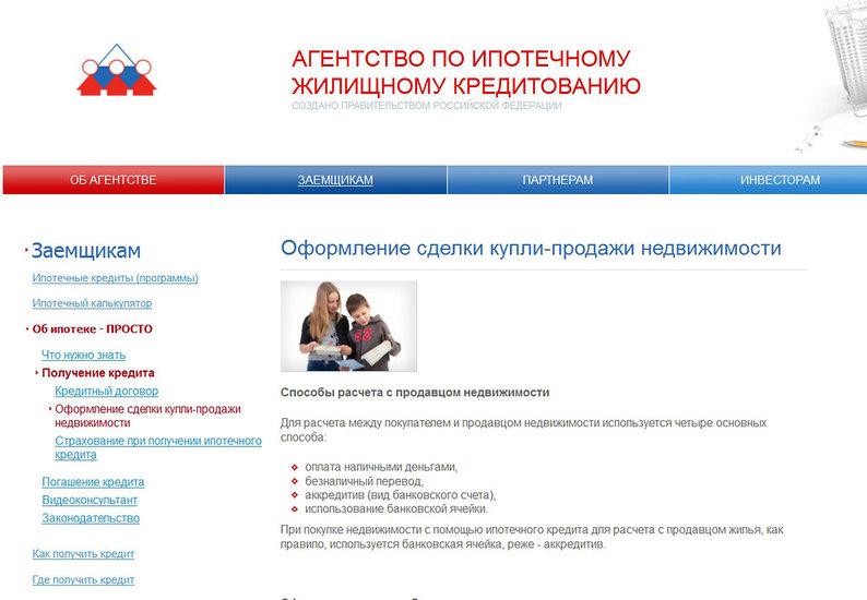 Агентство по получению кредита
