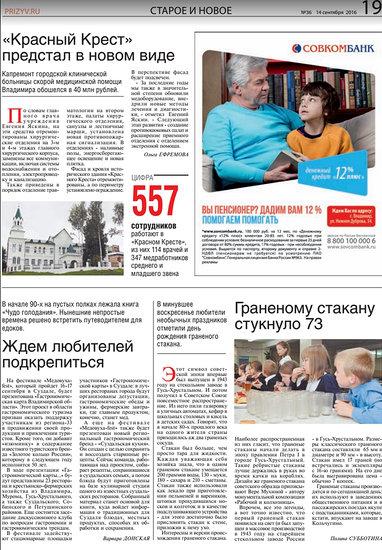 Газета призыв харовск читать онлайн