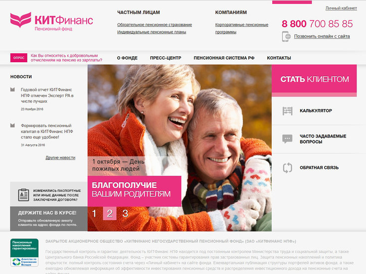 негосударственный пенсионный фонд кит финанс в хабаровске отзыв партнерской программе