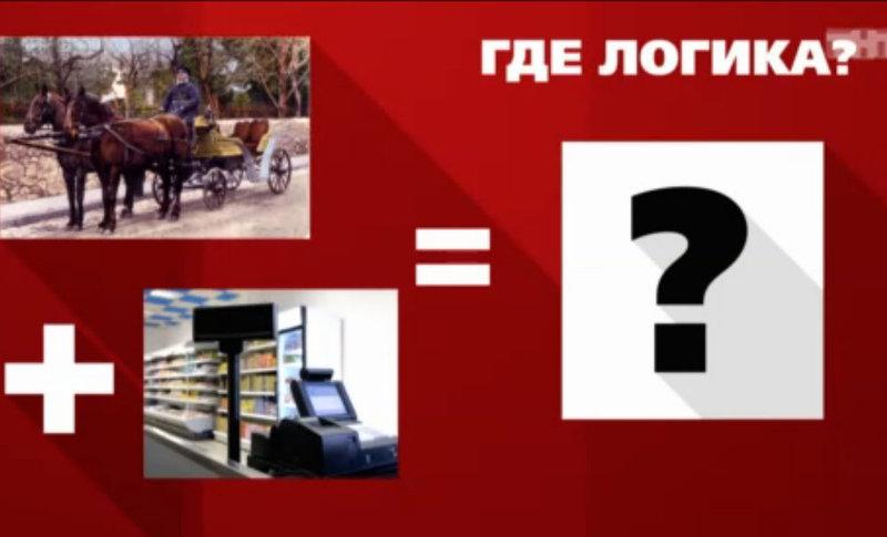 Где логика конкурсы с картинками и ответы 154