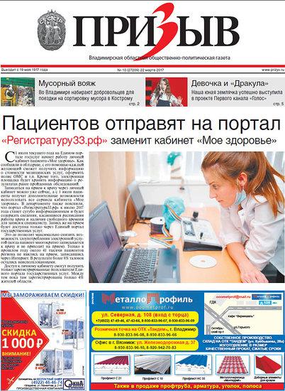 Газета знакомств г владимир