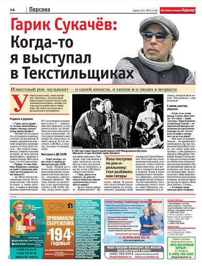 Знакомствам по московская газета