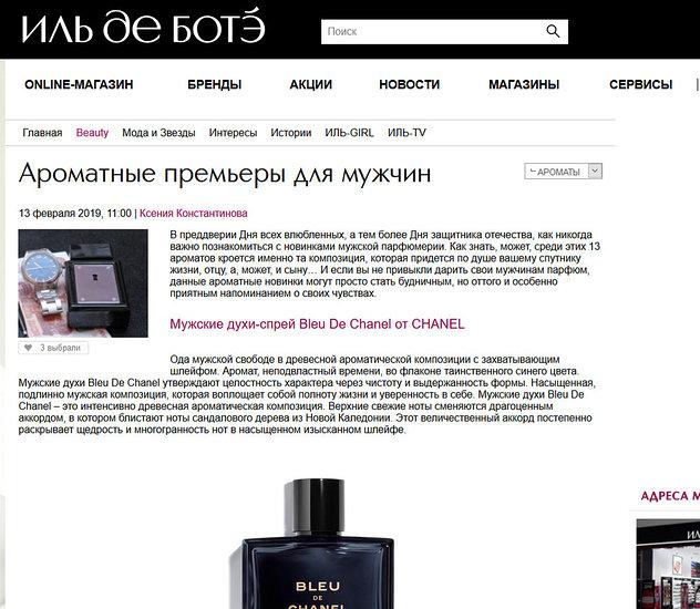 Онлайн Магазин Иль Де Ботэ Официальный Сайт